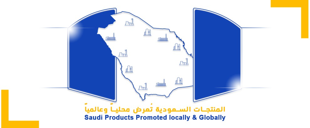 The Gate of Saudi Products