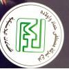 mustafa hammad for plastic مصطفى حماد  للصناعات البلاستيكيه